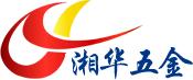 东莞市湘华五金科技有限公司